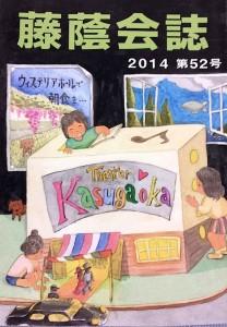 2014touin-kaisi